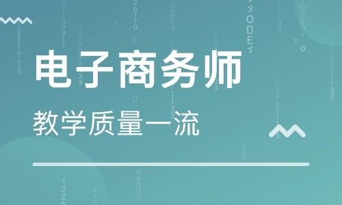 初级电子商务师报考条件(考电子商务师证多少钱)
