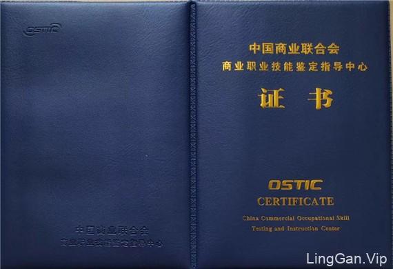 电子商务师证书被取消(高级电子商务师证书)