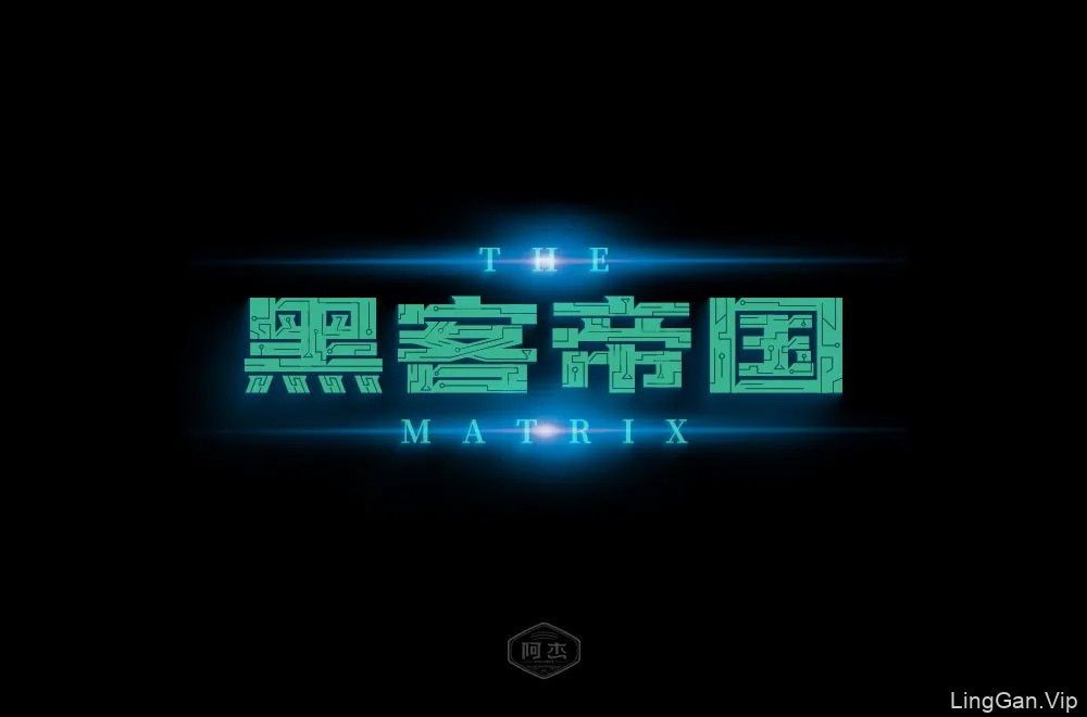经典科幻!46款黑客帝国字体设计