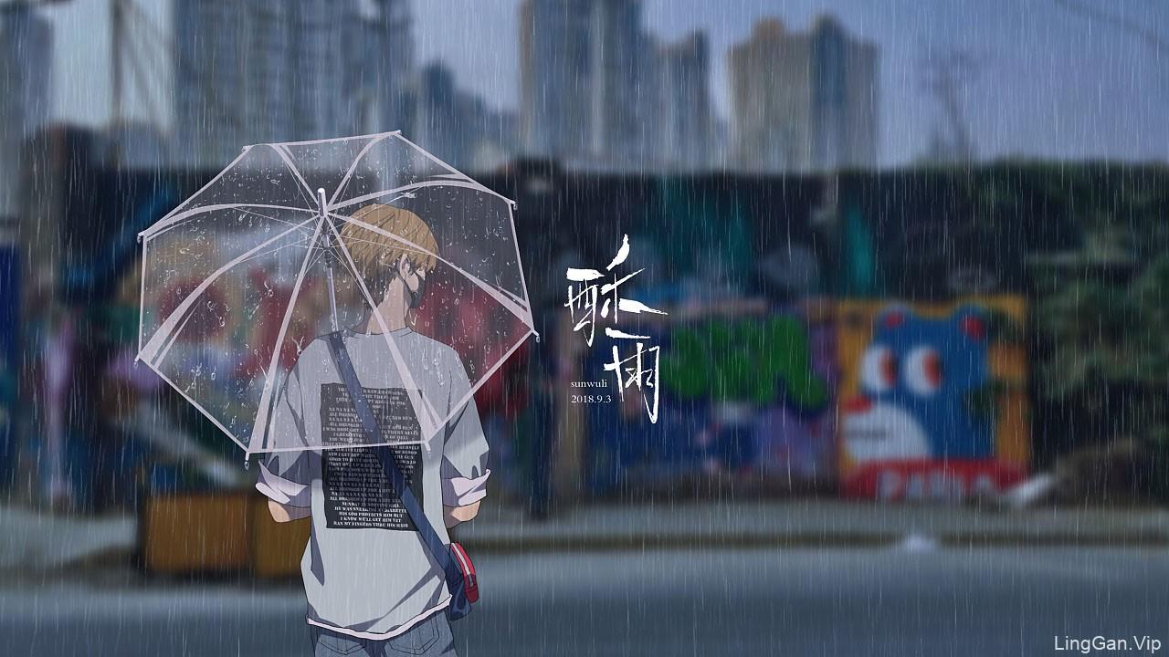 孙无力插画集欣赏(三)